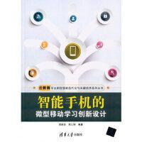 智能手机的微型移动学习创新设计 云教育平台的智慧教育方法与关键技术系列丛书,郑世珏,刘三(女牙)著,清华大学出版社97