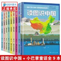 读图识中国 人民教育出版社地图编辑室当当自营小巴掌童话张秋生