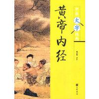 黄帝内经中华大字经典