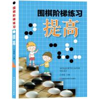 围棋阶梯练习・提高(精选围棋中级习题约400个,后附有答案,针对2~3段的学生)