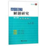 高中数学解题研究(第6辑:小题大做2)