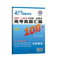 全国统一命题卷 高考真题汇编10真+ 文科综合(2019版)--天星教育