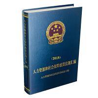 人力资源和社会保障政策法规汇编(2018)