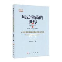 【人民出版社】风云激荡的世界――从全球化发展看中国的机遇与挑战