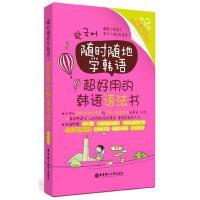 随时随地学韩语(第2版)超好用的韩语语法书 南菊花 编著