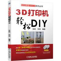 BF正版 3D打印机轻松DIY-(含2DVD) 新华书店畅销图书书籍 计算机/网络 软件工程/开发项目管理 张统,宋闯