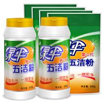 绿伞第三代五洁粉400g*2瓶+500g*4袋不锈钢清洁剂家用除垢