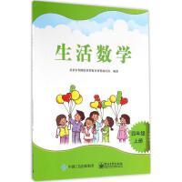 生活数学4年级.上册 北京市朝阳区培智教育课程编写组 编著