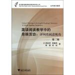 英语阅读教学中的思维活动--评判性阅读视角(第2版)/中学英语教师阅读教学研究丛书