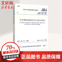 冷弯薄壁型钢多层住宅技术标准 JGJ/T421-2018备案号J 2589-2018 中国建筑工业出版社