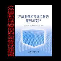 产品监管和市场监督的原则与实践良好实践指南 9787506672191 中国标准出版社
