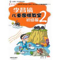 李昌镐儿童围棋教室初级篇2