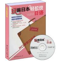 玩遍日本轻松说日语 (书+MP3)