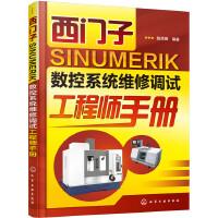 西门子 SINUMERIK 数控系统维修调试工程师手册