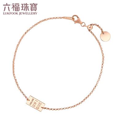 六福珠宝18K金手链字母特别的你手链女*定价 L17TBKB0002R致 独一无二的你