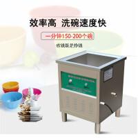 小型饭店超声波洗碗机商用食堂餐厅洗菜机小龙虾清洗机刷碗机