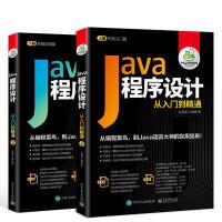 Java语言程序设计从入门到精通 计算机网络零基础自学java web编程思想 数据库核心技术软件开