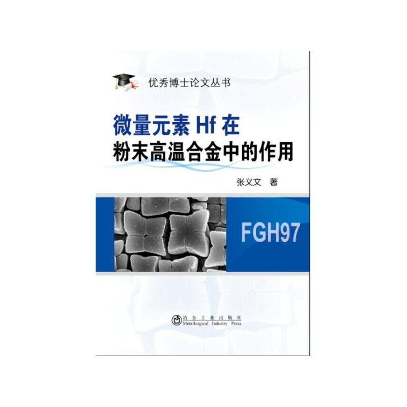 微量元素Hf在粉末高温合金中的作用 张义文 著 冶金工业出版社 9787502468149 正版书籍!好评联系客服有优惠!谢谢!
