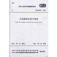 石油储备库设计规范 GB 50737―2011
