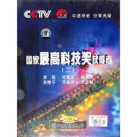 CCTV-大家-国家最高科技奖获得者(二)(6片装)DVD( 货号:2000018477854)