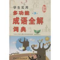 学生实用多功能成语全解词典(第3版) 中国青年出版社