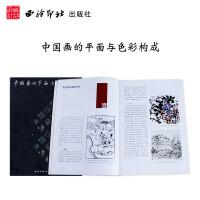 中国画的平面与色彩构成 图文对照研究画面构成因素 西泠印社出版社