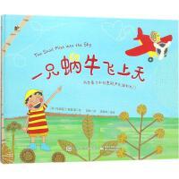 一只蜗牛飞上天 (澳)克里斯汀・夏普(Christine Sharp) 著绘;加非 译