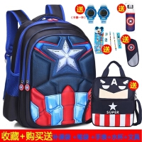 美国队长3D小学生书包男1-3-6年级减负护脊防水双肩背包儿童书包