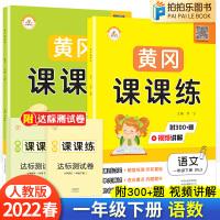 黄冈课课练一年级下册语文数学人教版课堂同步训练试卷