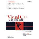 Visual C++从初学到精通(含DVD光盘1张) 吕兵 电子工业出版社