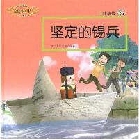 他她阅读:他她阅读 坚定的锡兵,(丹)安徒生 原著,于梅 改写,浙江少年儿童出版社9787534252037