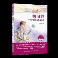 朝�道-中��科幻名家作品精�x �⒋刃赖� 著 9787556090327 �L江少年�和�出版社 正版�D��