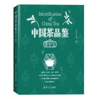 中国茶品鉴 掌中宝
