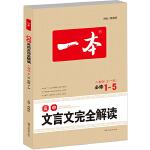 2018 一本    高中文言文完全解读:全一册 必修1-5 人教版(文言文备课提点、素材)
