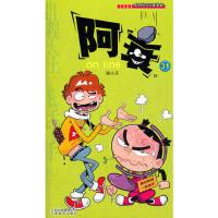【二手旧书9成新】阿衰on line(31) 猫小乐 云南教育出版社
