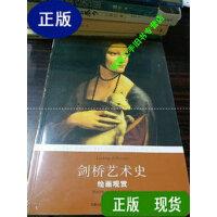 【二手旧书9成新】剑桥艺术史:绘画观赏 /[英]伍德福德 译林出版社