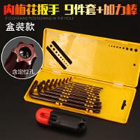 千宝梅花内六角扳手套装星型米字9件套内6花键螺丝刀工具T10-T50