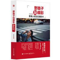 摄影构图用光技法指南教程书籍 美国纽约摄影学院教材 野路子玩摄影 数码单反人像摄影从入门到精通教程书籍