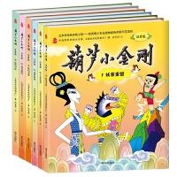 葫芦小金刚 注音版(全六册) 中国经典动画大全集