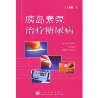 胰�u素泵治��糖尿病,�R�W毅,人民��t出版社9787801944344