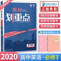 教材划重点英语必修三人教版 2020年新版高一英语必修3教材讲解