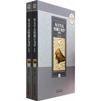 每天学会怪诞行为学经典集:全2册