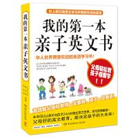 我的第一本亲子英文书(新版)