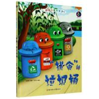 挑食 的垃圾桶 垃圾分类知多少张子剑 绘FX北方妇女儿童出版社9787558543340