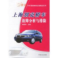 上海别克轿车故障分析与排除