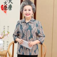中老年人开衫女奶奶装夏装衬衫妈妈装春装衬衣70-80岁七分袖上衣