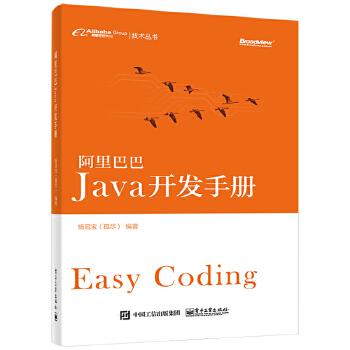 阿里 巴巴Java开发手册 java语言编程教程书籍 java设计模式 java应用开发教程 java程序设计