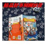 【二手旧书9成新】舒克贝塔传5:秘密武器五角飞碟/皮皮鲁总动员经典童话系列