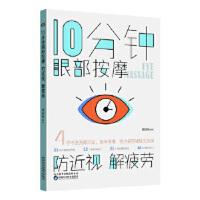 10分钟眼部按摩,防近视,解疲劳,臧俊岐,陕西科学技术出版社9787536969681