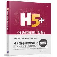 H5+移动营销设计宝典(团购,请致电400-106-6666转6)